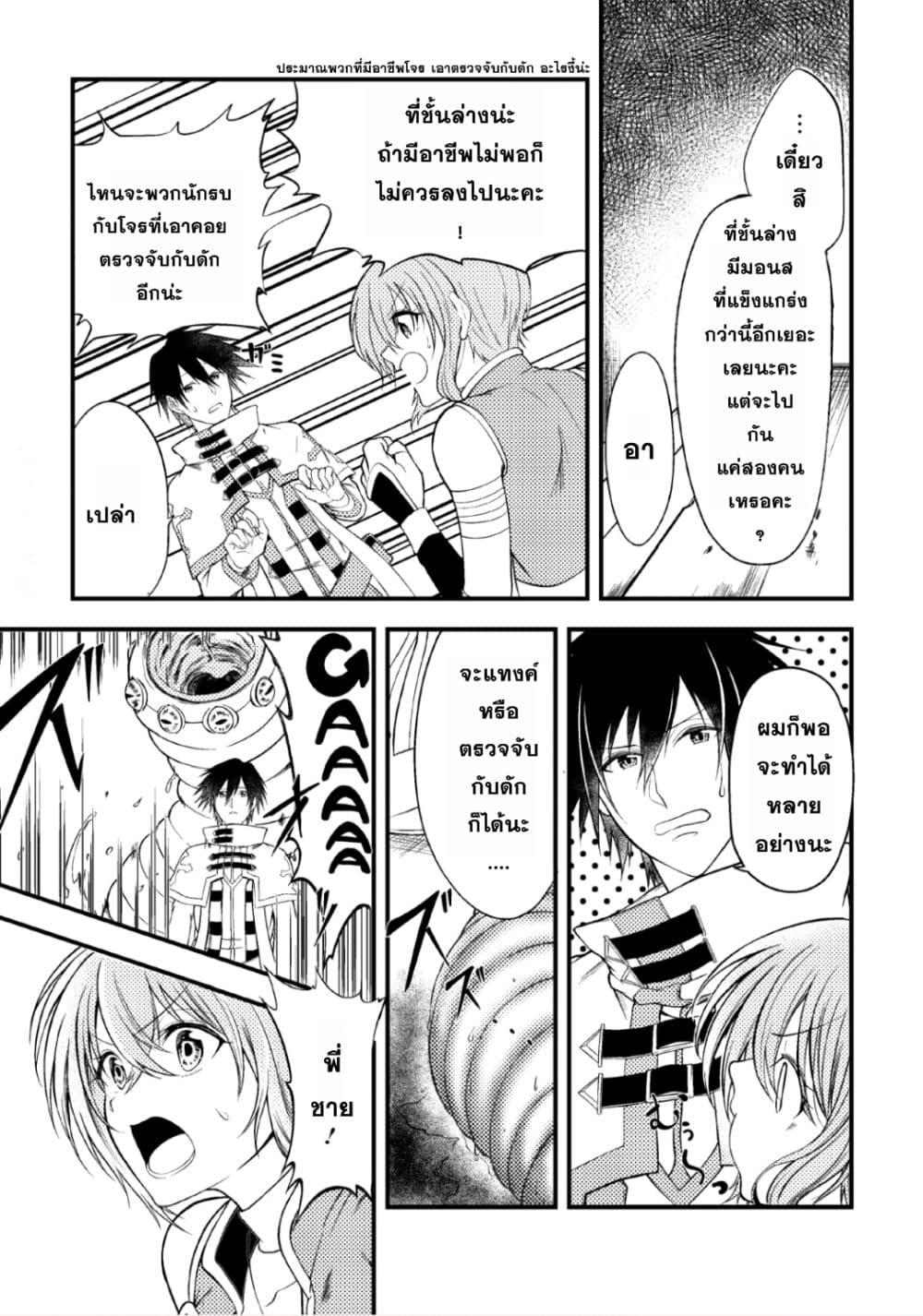 อ่านการ์ตูน Party kara Tsuihou Sareta Sono Chiyushi Jitsuha Saikyou Nitsuki ตอนที่ 1 หน้าที่ 17
