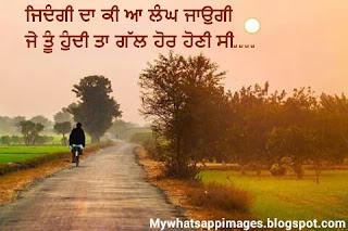 Punjabi Comment zindgi da ki aa lang jaugi