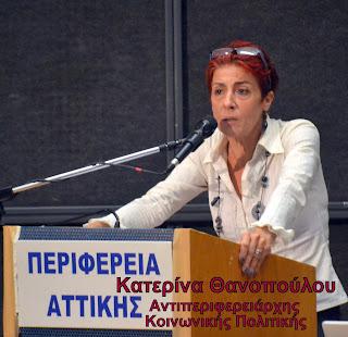 Στα χέρια της Αντιπεριφερειάρχη Κατερίνας Θανοπούλου η υπόθεση με τα τρόφιμα των φτωχών που πέταξε στο ΧΥΤΑ ο Δήμος Φυλής.