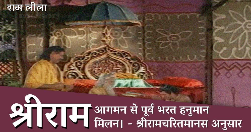 राम आगमन से पूर्व भरत हनुमान मिलन