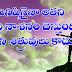 Telugu good words in Telugu,Manchi matalu images
