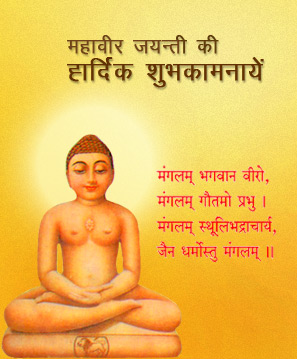 Mahavir Jayanti Wishes Images Download