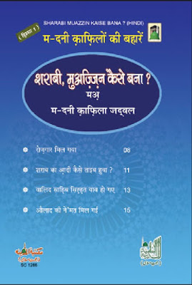 Download: Sharabi Muazzin kesy bana ? pdf in Hindi