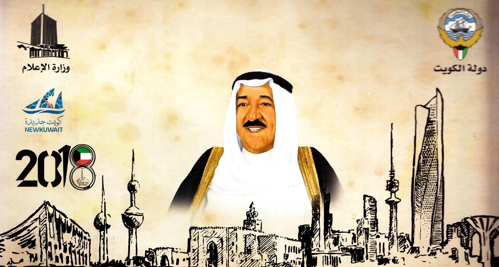 radio kuwait 2018 calendar