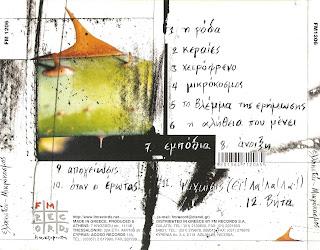 ΕΛΛΗΝΙΣΤΑΝ - (2000) Μικρόκοσμος back