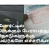 TAMIL NEWS - Warning therefrom abroad..!