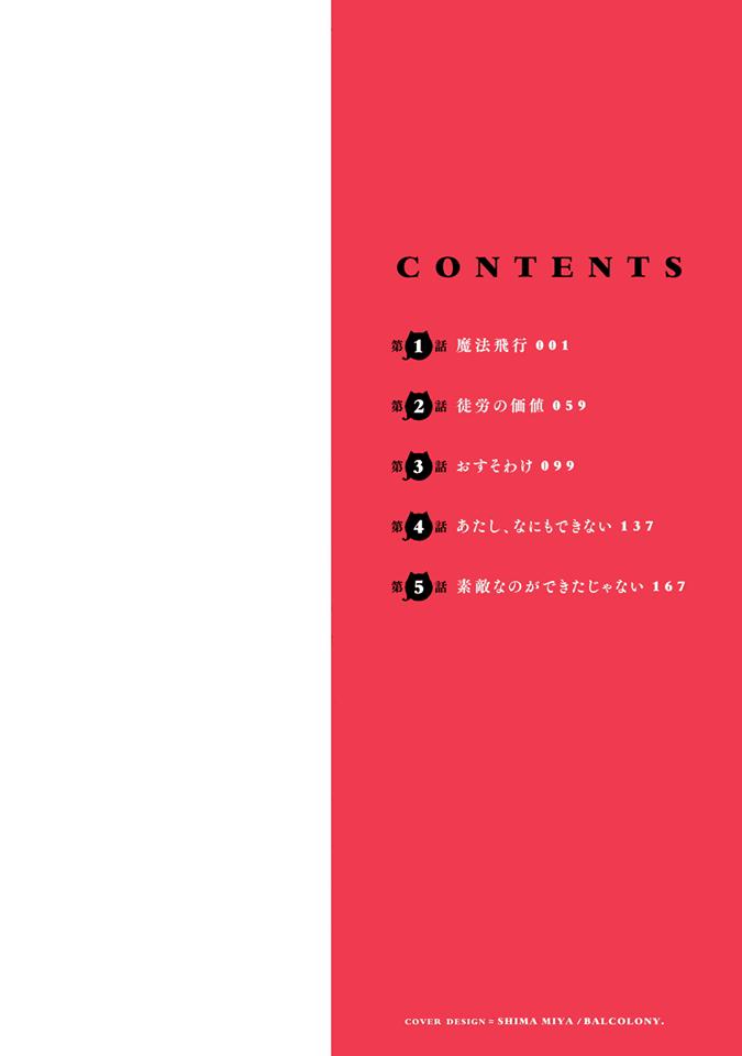 Gendai Majo no Shuushoku Jijou - หน้า 2