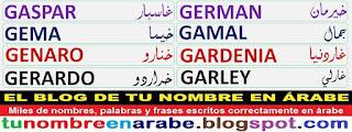 Para tattoo de nombres en arabe: German Gamal Gardenia Garley