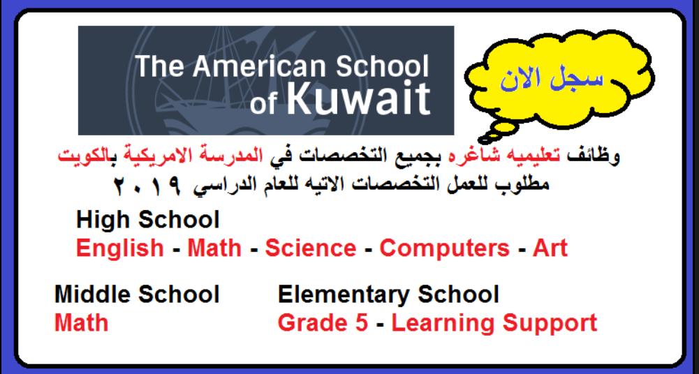 وظائف معلمين ومعلمات بالمدرسة الامريكية بالكويت للعام ٢٠١٩/٢٠٢٠ التقديم الكترونى الان