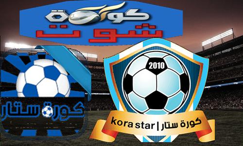 كورة ستار | kora star | مشاهدة مباريات اليوم بث مباشر اون لاين koora star tv
