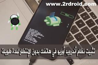 تثبيت نظام اندرويد اوريو على جميع الهواتف الذكية