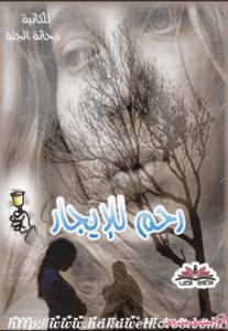تحميل رواية عندما يعشق الرعد – رحم للإيجار pdf – ريحانة الجنة