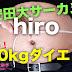 安田大サーカスHIROが成功させた100kgダイエット方法まとめ