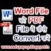 Word File to PDF file Convertor :बिना सॉफ्टवेर के  किसी भी  Word File को  PDF File में कैसे बदलें