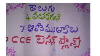 4th Class Telugu CCE Model Lesson Plan