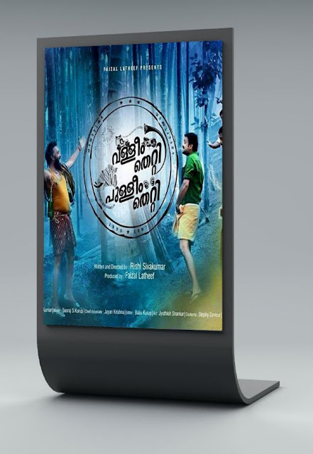 Valleem Thetti Pulleem Thetti Movie Poster