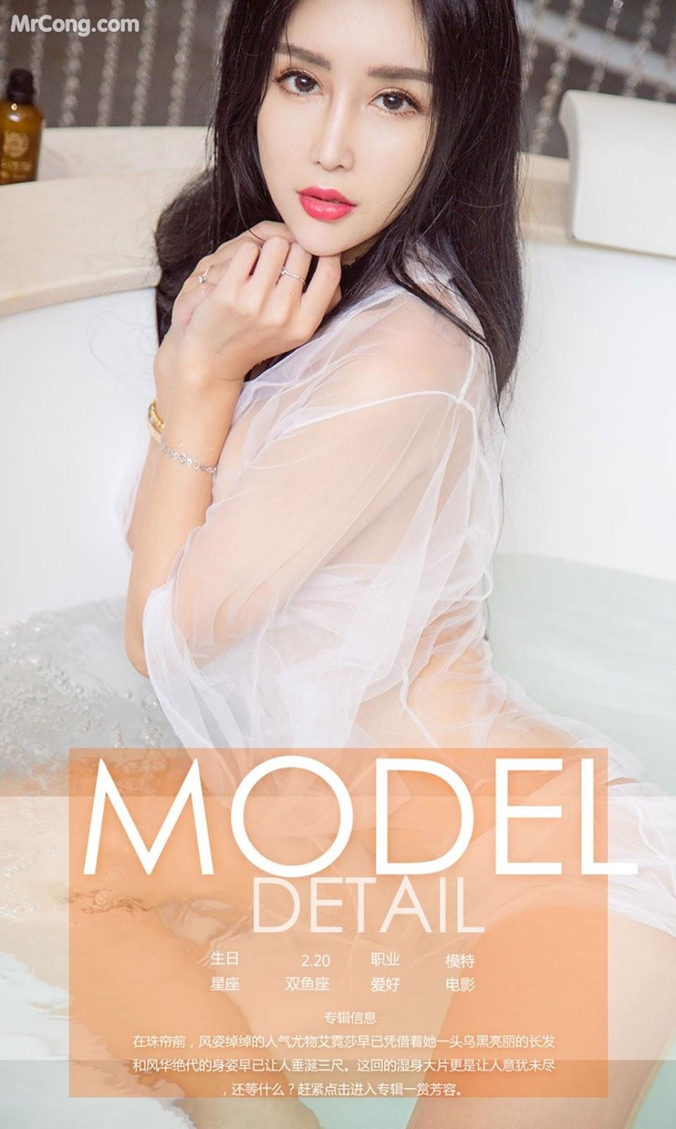 UGIRLS – Ai You Wu App No.811: Người mẫu Ai Ni Sha (艾霓莎) (40 ảnh)
