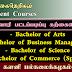 வெளிவாரி பட்டப்படிப்பு கற்கைநெறிகள் (External Degree Courses) - களனி பல்கலைக்கழகம்