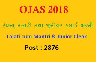 Ojas Talati Recruitment 2018 | Junior Clerk and Talati cum Mantri