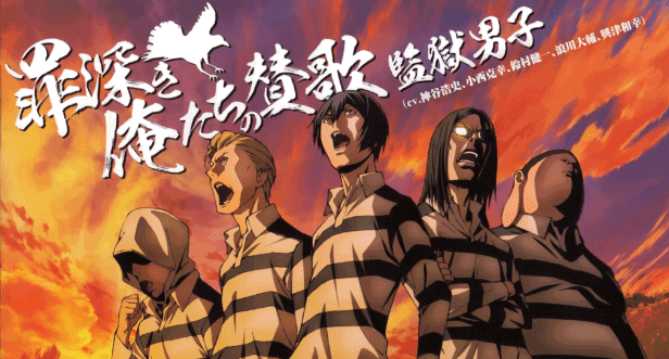 Prison School - Best J.C.Staff Anime list