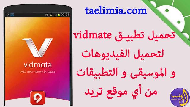 تحميل ,تطبيق, VidMate ,لتحميل ,الفيديوهات ,و التطبيقات ,من ,اي ,موقع ,تريد,الإصدار, 2.24