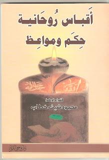 حمل كتاب أقباسٌ روحانية حكم ومواعظ - محمود شيث خطاب