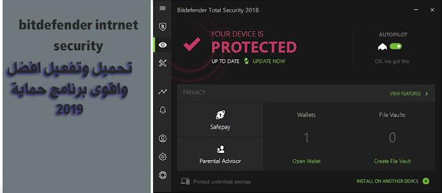 تحميل وتفعيل افضل واقوى برنامج حماية bitdefender intrnet security