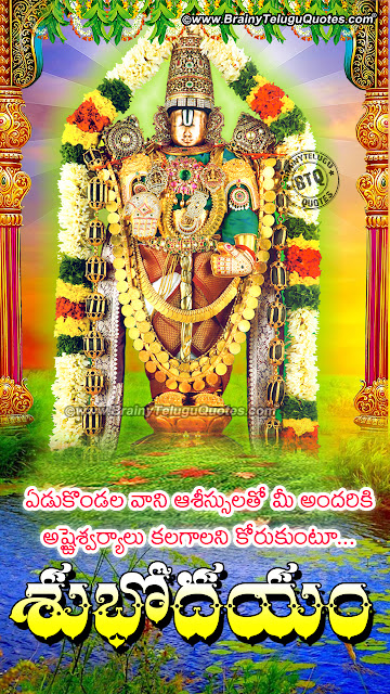Telugu Quotes, Telugu Subhodayam, lord balaji wallpapers, god hd wallpapers