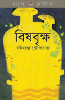 Bish Brikkho by Bankimchandra Chattopadhyay