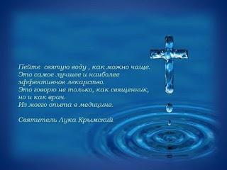 Что такое святая вода?