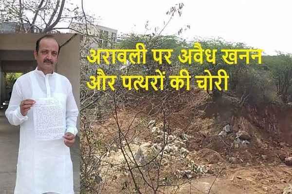 complaint-against-mahipal-green-vally-illegal-khana-and-pathar-chori
