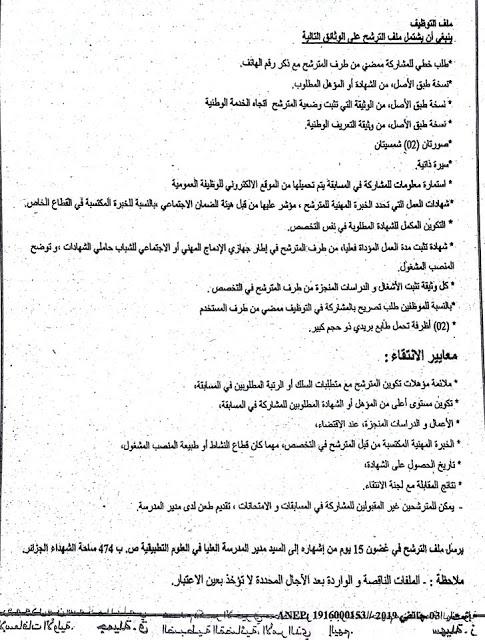 اعلان عن توظيف كبير في المدرسة العليا في العلوم التطبيقية بالجزائر-جانفي 2019