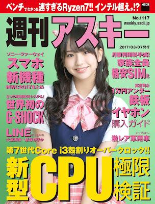 [雑誌] Weekly Ascii No.1117 [週刊アスキー No.1117] Raw Download