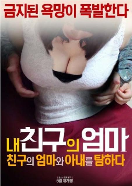 My Friend's Mom (2016) Korean Hot Movie Full HDRip 720p BluRay