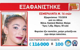 Amber Alert για την εξαφάνιση 16χρονης από το σπίτι της στην Αθήνα