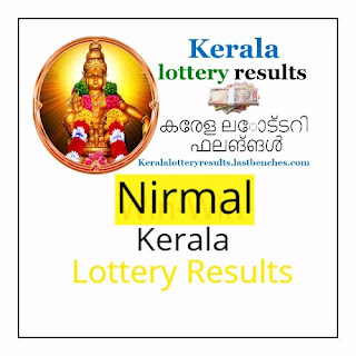 1.12.17 today nirmal kerala lottery results