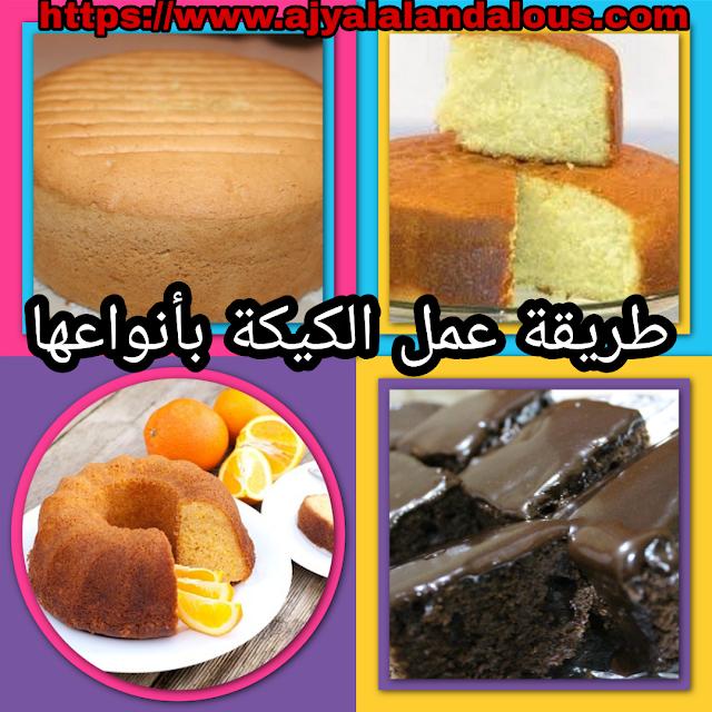 طريقة عمل الكيكة بانواع مختلفه | طريقة عمل كيكة البرتقال | طريقة عمل الكيكة الاسفنجية |طريقة عمل الكيك بالفانيليا| طريقة عمل كيكة الشاتوه.