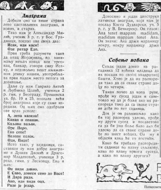 Палиндроми наших ђака из 1933. године