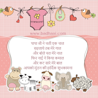 Mundan Sanskar wishes hindi