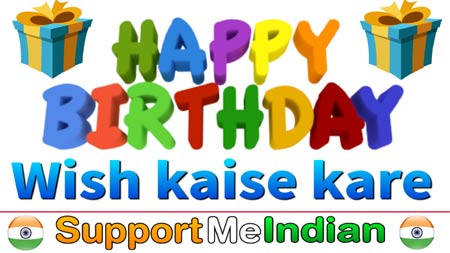 Birthday wish kaise kare