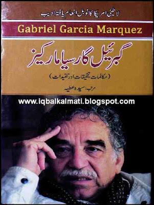 Gabriel Garcia Marquez by Sayeda Attia