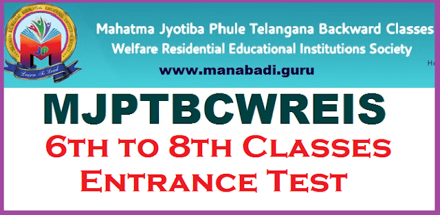 TS Admissions, TG Gurukul CET, MJPTBCWREIS, MJP TS BC Welfare, 6th to 8th Classes Admissions, TS Gurukulam, TS Gurukulam Admission Test, TS BC Welfare Residential Admissions