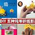 [春节] DIY 多款鸡年折纸影片教学【十分可爱哦】