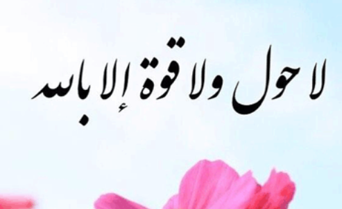 شرح + خطبة عن لا حولَ ولا قوةَ إلا بالله