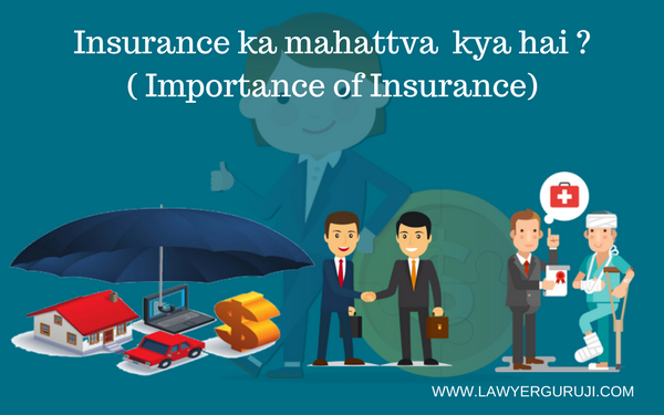 Insurance ka mahattva  kya hai ? ( Importance of Insurance)