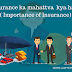 Insurance ka mahatva  kya hai ?  Importance of Insurance