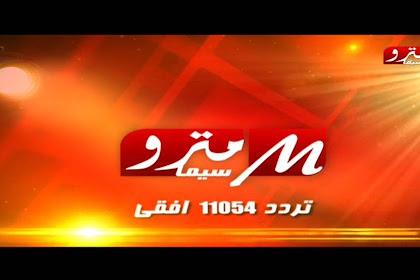 Cima Metro   - Nilesat Frequency
