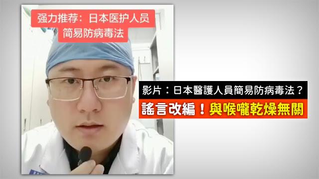 日本醫護人員的簡易防病毒法 喉嚨 濕潤 病毒 謠言