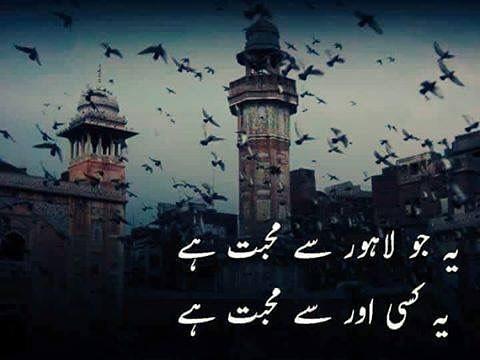 Ye Jo Lahore Say Muhabbat Hai Ye Kisii Aurr Say Muhabbat Hai..