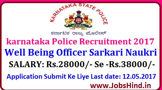 State Police Recruitment 2017